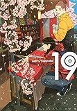 聖☆おにいさん(19) (モーニング KC)