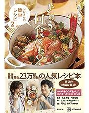 公式ガイド&レシピ きのう何食べた? ~シロさんの簡単レシピ2~ きのう何食べた? シロさんの簡単レシピ