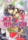 桃下の身代わり花嫁 / 秋山 みち花 のシリーズ情報を見る
