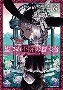 望まぬ不死の冒険者 6 (ガルドコミックス)
