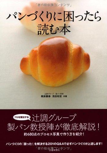 池田書店『パンづくりに困ったら読む本』