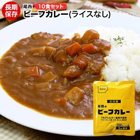 尾西食品 ビーフカレー 10食セット 7大アレルギー物質不使用 (カレールーのみ)
