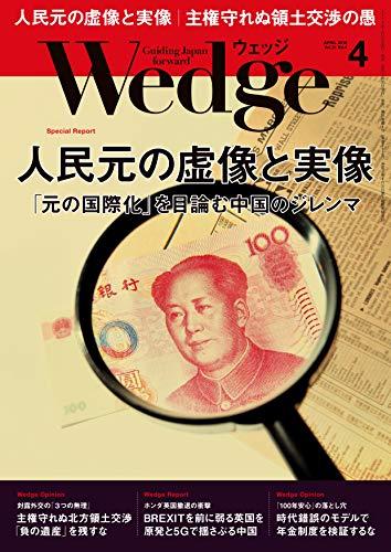 Wedge (ウェッジ) 2019年4月号【特集】人民元の虚像と実像 「元の国際化」を目論む中国のジレンマ
