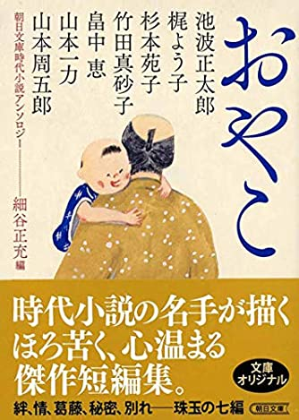 朝日文庫時代小説アンソロジー 『おやこ』