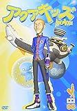 アクアキッズ Vol.8[DVD]