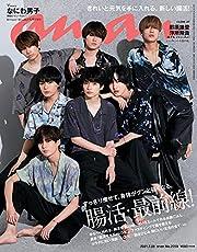 anan(アンアン)2021/7/28号 No.2259[腸活・最前線! /なにわ男子]
