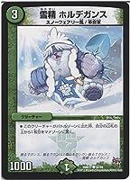 デュエルマスターズ 雪精 ホルデガンス/ 燃えろドギラゴン!!(DMR17)/ 革命編 第1章/シングルカード