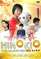 【動画】HINOKIO ヒノキオ