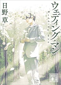 [日野草]のウェディング・マン (講談社文庫)