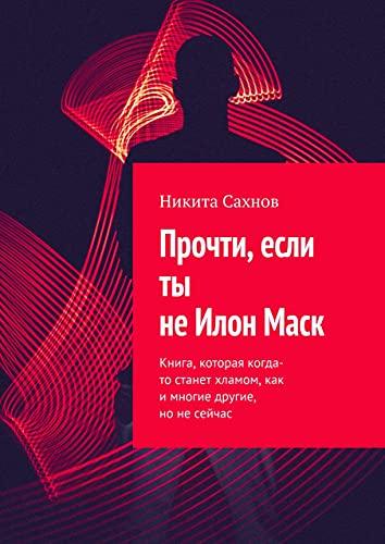 Прочти, если ты неИлонМаск (Russian Edition)
