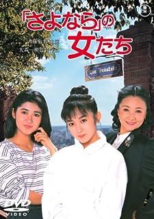 「さよなら」の女たち [DVD]