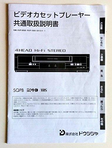 『ドウシシャ 19ミクロン/S-VHS搭載 VHS再生専用ビデオカセットプレーヤーBKSV-1』の5枚目の画像