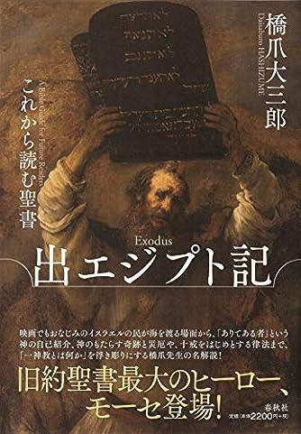 これから読む聖書 出エジプト記