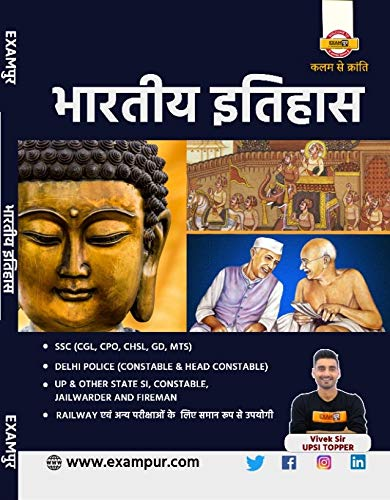 भारतीय इतिहास   Indian History for UPSSSC-PET, SSC CGL, CPO, CHSL, GD, MTS, UP SI, Constable and Other Competitive Exams