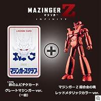 劇場版マジンガーZ INFINITY セブンネット限定 超合金の塊 レッドメタリックカラーver.付き 鉄のムビチケカード 2000枚限定