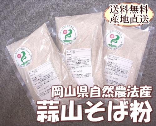 蒜山そば粉 5kg (岡山県 ワークスひるぜん) ふるさと21
