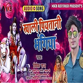 Khali Piyatani Bhangiya (Bhojpuri Song)