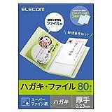 エレコム はがき 用紙 スーパーファイン紙 ファイル付  80枚 厚手(0.23 mm)  日本製 【お探しNo:L55】 EJH-SFH80FIL