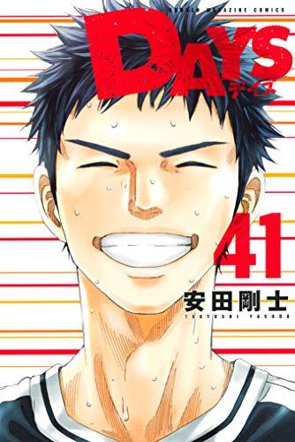 DAYS(41) (週刊少年マガジンコミックス)