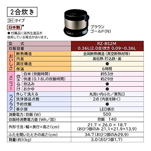 日立IHジャー炊飯器(2合炊き)ブラウンゴールドHITACHIおひつ御膳RZ-BS2M-N