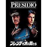 プレシディオの男たち (吹替版)