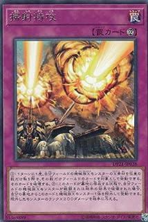 遊戯王 DP21-JP038 掃射特攻 (日本語版 レア) デュエリストパック -レジェンドデュエリスト編4-