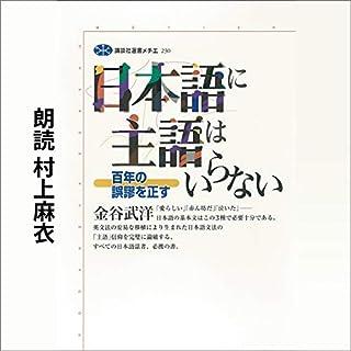 『日本語に主語はいらない』のカバーアート
