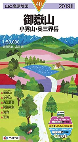 山と高原地図 御嶽山 小秀山・奥三界岳