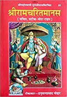 Tomar And Sons Sri Ramcharitmanas With Commentary Hindi