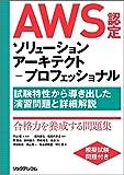 AWS認定ソリューションアーキテクト-プロフェッショナル~試験特性から導き出した演習問題と詳細解説~