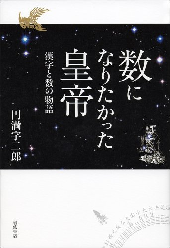 Story and the number of Chinese characters - Emperor wanted to be number (2010) ISBN: 4000052071 [Japanese Import]