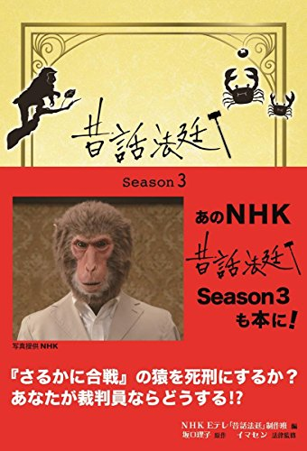 昔話法廷 Season3