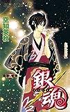 銀魂-ぎんたま- 12 (ジャンプコミックス)