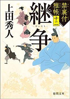 [上田秀人]の禁裏付雅帳十二 継争 (徳間文庫)