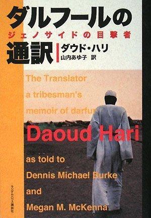 The Translator : a tribesman's memoir of Darfur= Darufuru no tsuyaku : jenosaido no mokugekisha [Japanese Edition]