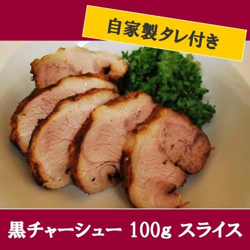 焼豚(黒チャーシュー)100gスライス(自家製タレ付き)【チャーシュー 叉焼 焼豚 国産 酒のつまみ ★】