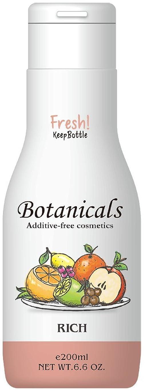 思想可決有限ボタニカル 化粧水 無添加 無香料 リッチ とてもしっとりタイプ 200ml
