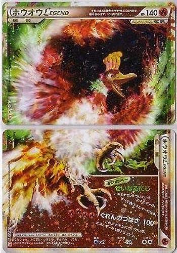venderse como panqueques Pokemon Card Legend Heart oro Ho-oh Legend Combo Cards Cards Cards 015-016 070 L1 1st JP  tienda de bajo costo