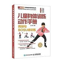 儿童身体训练动作手册(药球与BOSU球训练中国青少年体能训练师认证参考教材)/儿童身体训练动作指导丛书