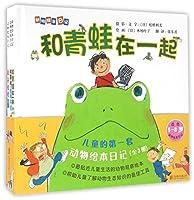 动物绘本日记(适合5-8岁共3册)(精)