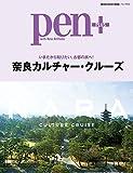Pen+ いまだから知りたい、古都の旅へ! 奈良カルチャー・クルーズ