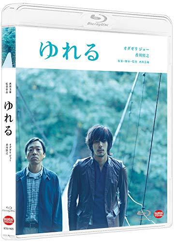 ゆれる [Blu-ray]