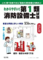 51VcRRKfUeL. SL200  - 消防設備士試験 01
