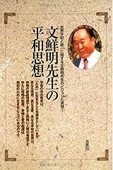 文鮮明先生の平和思想 (世界平和と統一に関する文鮮明先生のビジョンと実践) 単行本