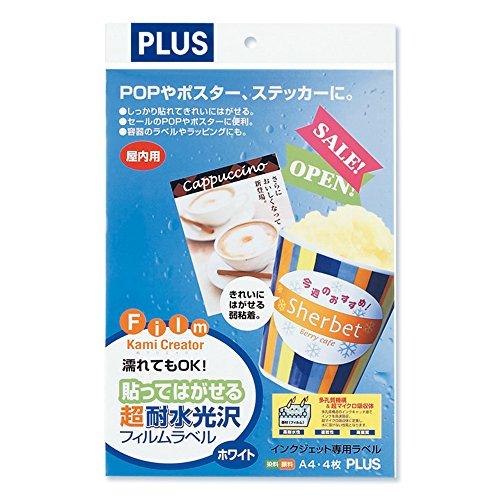 プラス ラベル用紙 A4 貼ってはがせる超耐水光沢フィルムラベル IT-324HR 45-358