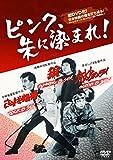 ピンク、朱に染まれ!『狼 RUNNING is SEX』『さらば相棒 ROCK is...[DVD]