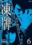 凍牌~裏レート麻雀闘牌録~ Vol.6[DVD]