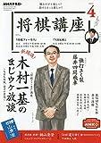 NHK将棋講座 2021年 04 月号 [雑誌]