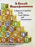 Greek Hupogrammon: Beginner