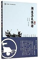 Huyajixiang chess Detailed(Chinese Edition)